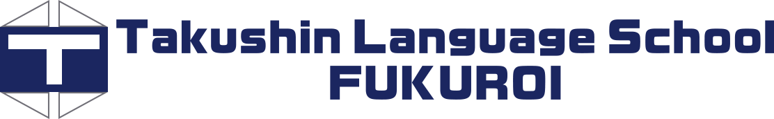 TLS Fukuroi – TLS袋井(Takushin Language School Fukuroi)