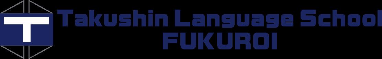 TLS Fukuroi – TLS袋井(Takushin Language School Fukuroi)
